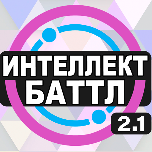Интеллект-баттл  2.2.9 APKs (MOD, Unlimited money/coin) Download